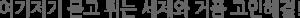 디스펜서 염도측정기, 디지털 염도계